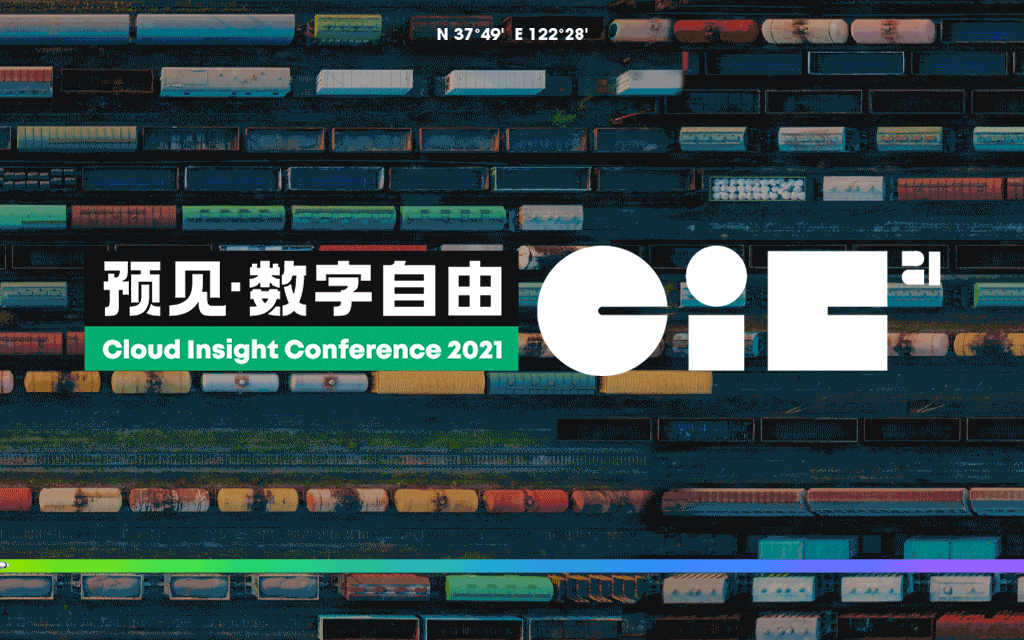 Cloud Insight Conference 2021云計算峰會·北京