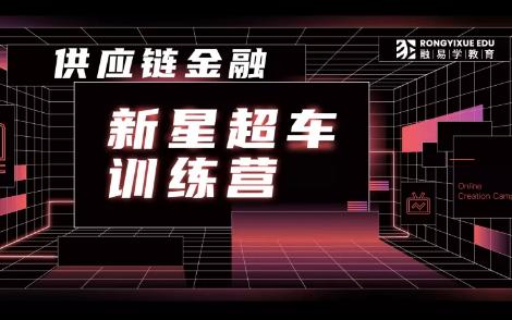 供应链金融新星超车训练营