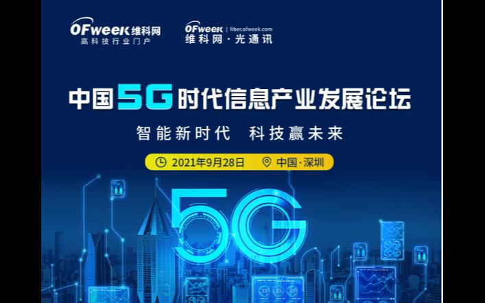 中國5G時代信息產業發展論壇