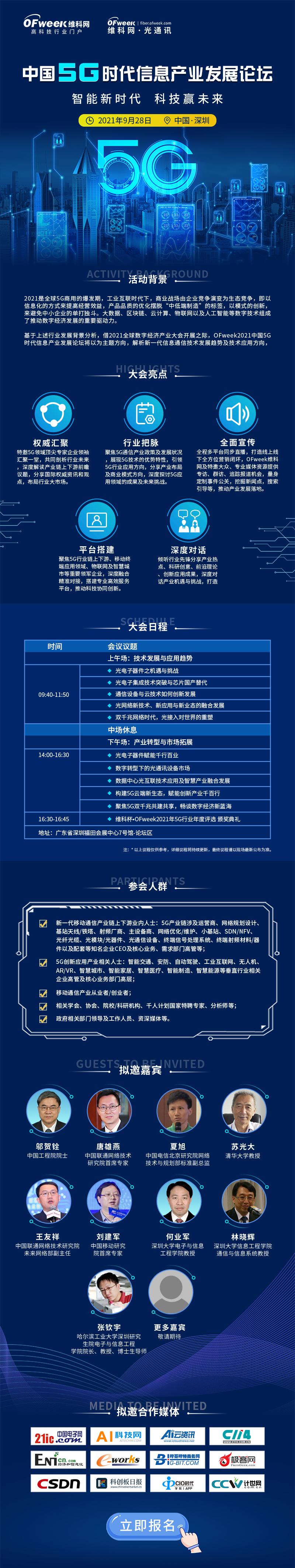中国5G时代信息产业发展论坛
