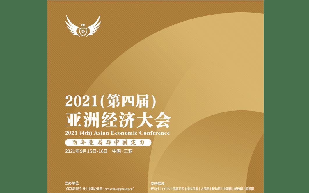 2021(第四届)亚洲经济大会
