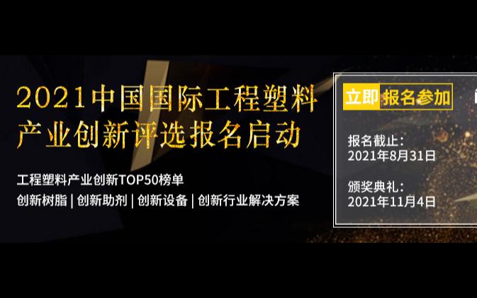2021中国国际工程塑料产业创新评选