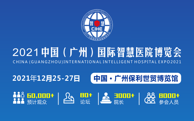 2021中国(广州)国际智慧医院博览会