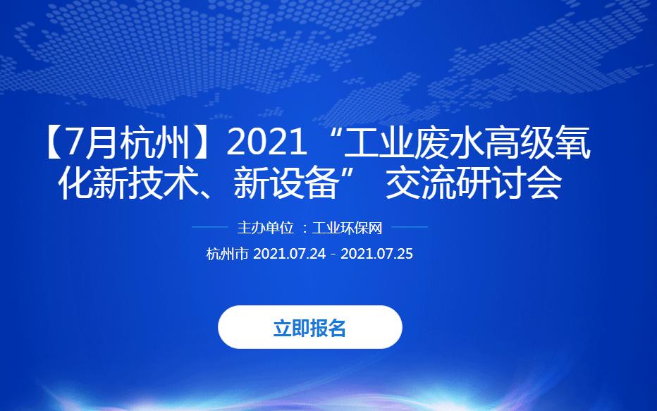 2021工業廢水高級氧化新技術、新設備交流研討會(7月杭州)