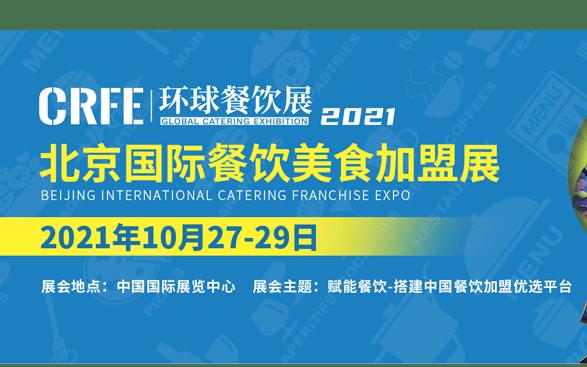 CRFE2021北京国际餐饮美食展会