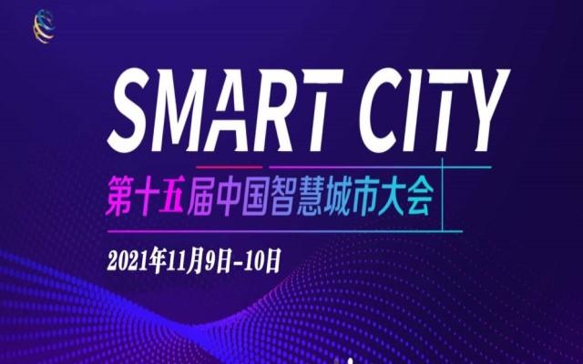 2021第十五届中国智慧城市大会