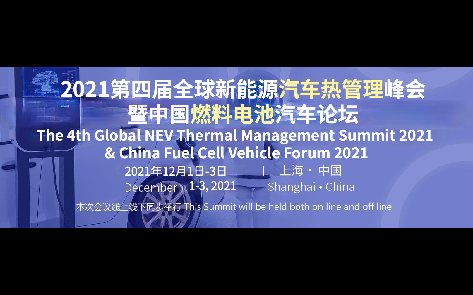 2021中国燃料电池汽车论坛12月3日登陆上海