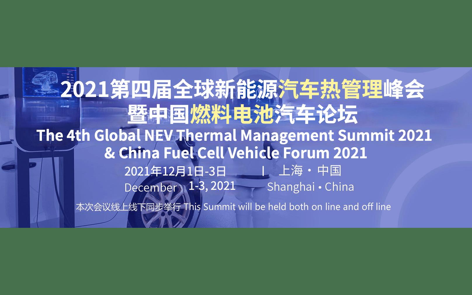 2021第四届全球新能源汽车热管理国际峰会