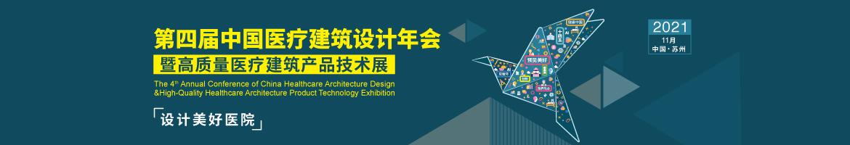 2021第四届中国医疗建筑设计年会暨苏州医疗建筑产品技术展览会