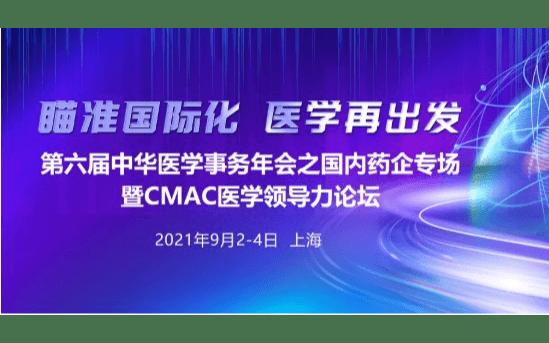 第六届中华医学事务年会之国内药企专场暨CMAC医学领导力论坛