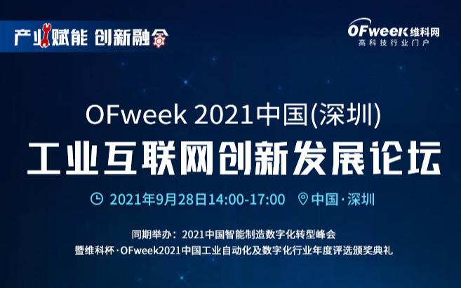 中国工业互联网创新发展论坛