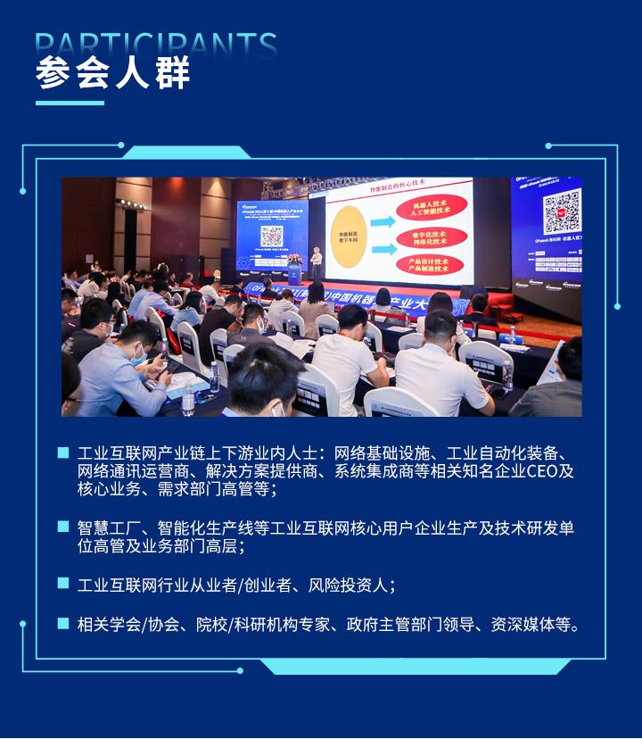 中國工業互聯網創新發展論壇