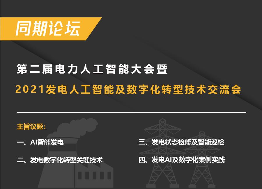2021第二屆電力人工智能大會