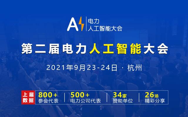 2021第二届电力人工智能大会