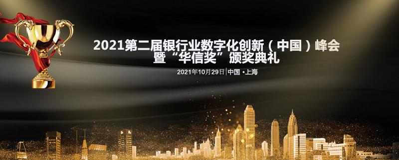"""2021第二届中国银行业数字化创新(中国)峰会暨""""华信奖""""颁奖典礼"""