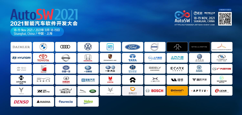 AutoSW 2021智能汽车软件开发大会