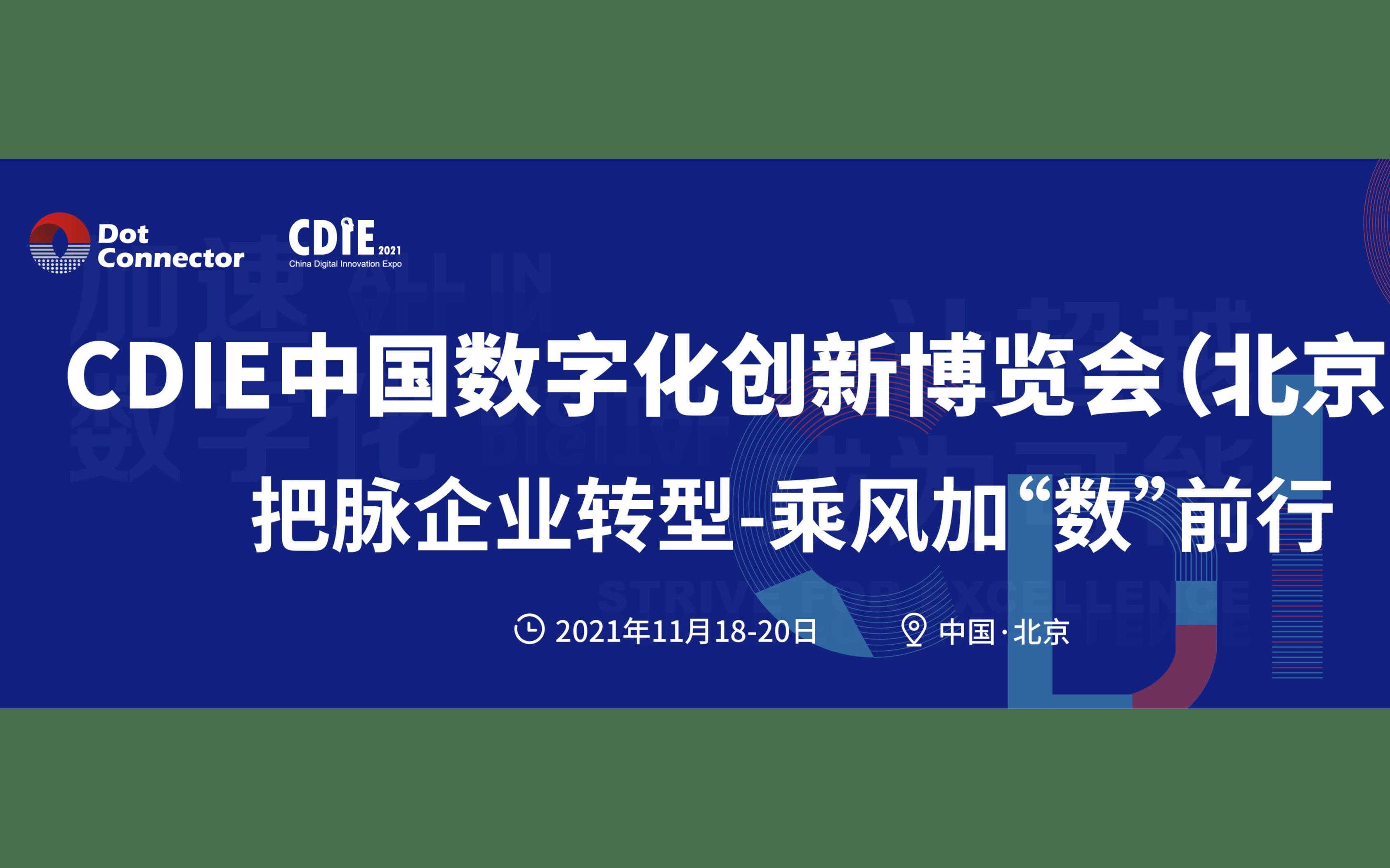 CDIE中国数字化创新博览会 · 北京站