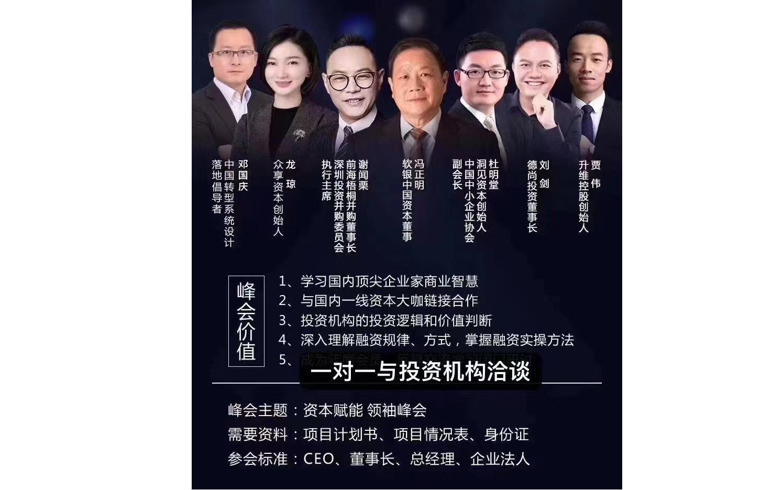2021年(深圳)资本领袖投融资对接峰会