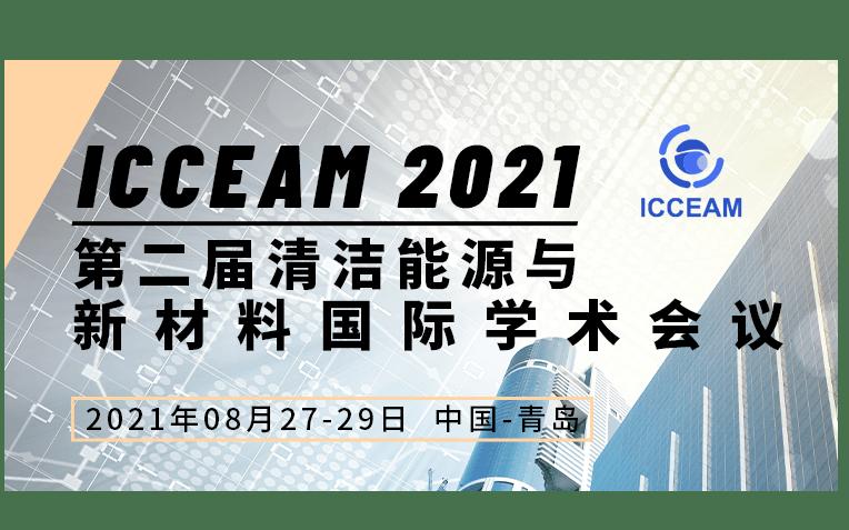 【青岛】第二届清洁能源与新材料国际学术会议