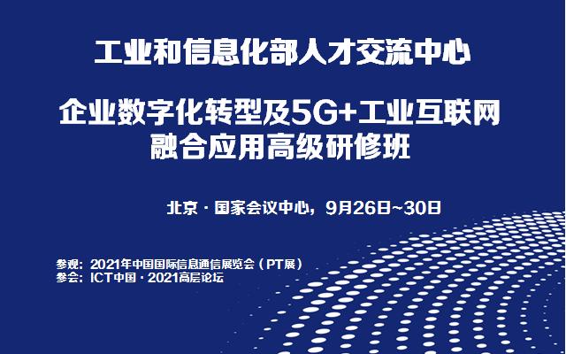 企业数字化转型及5G+工业互联网融合应用高级研修班
