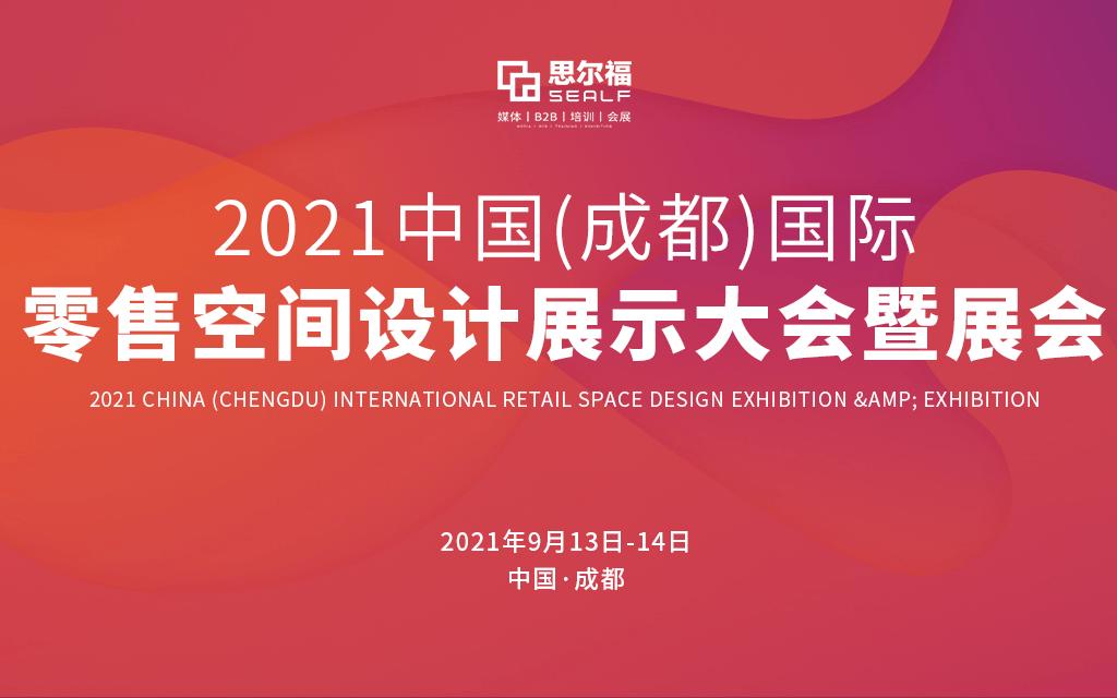 2021中国成都国际零售空间设计展示大会暨展会