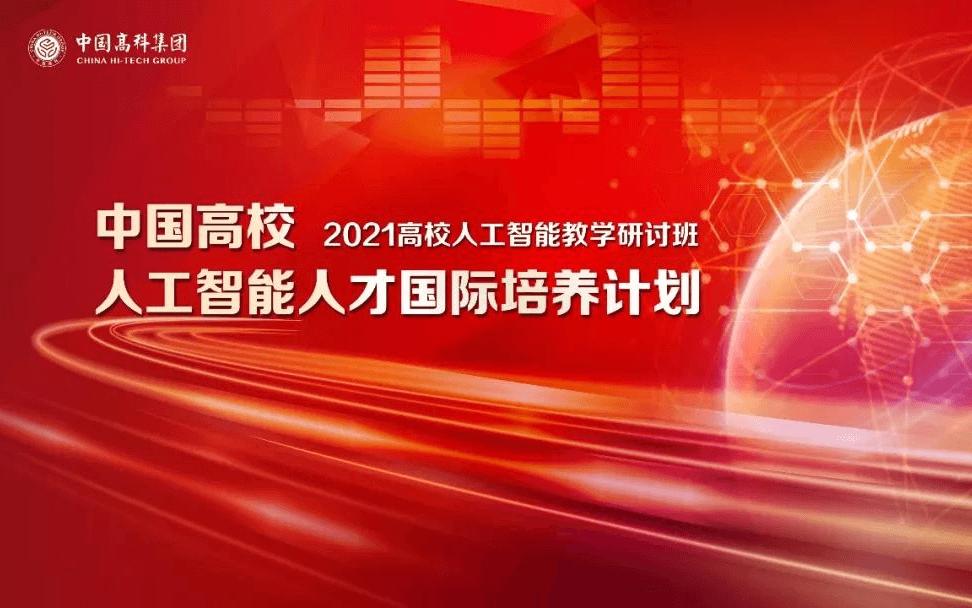 2021高校人工智能教学研讨班(8月北京)