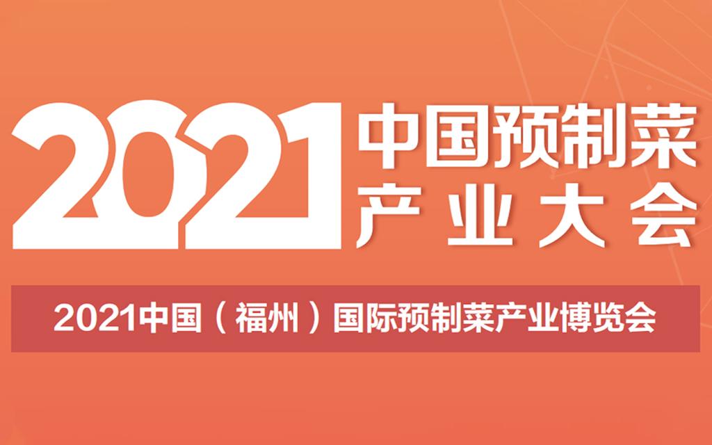 2021中国预制菜产业大会暨中国(福州)国际预制菜产业博览会