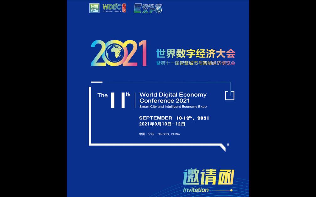 世界数字经济大会暨第十一届中国智慧城市与智能经济博览会
