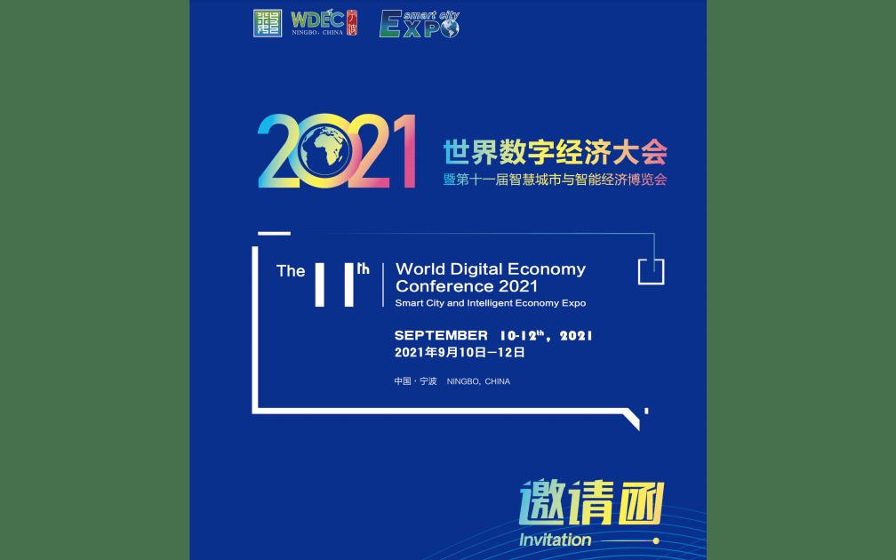 世界數字經濟大會暨第十一屆中國智慧城市與智能經濟博覽會
