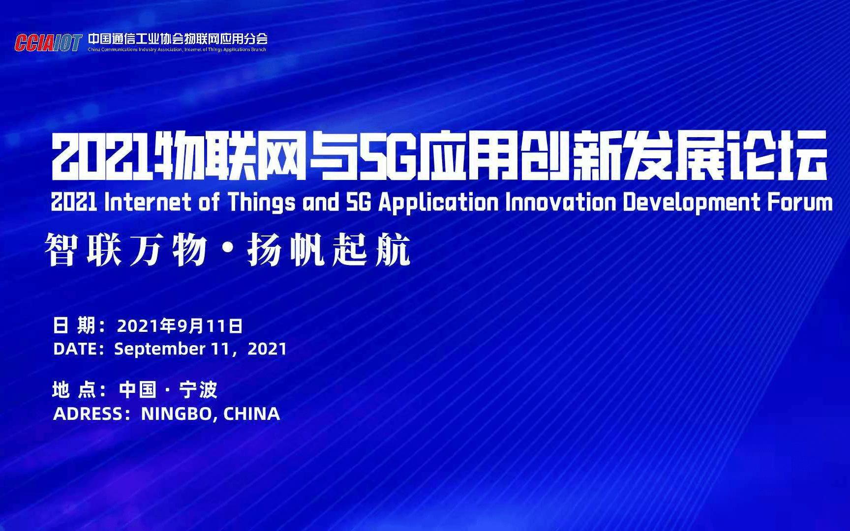 2021物联网与5G应用创新发展论坛