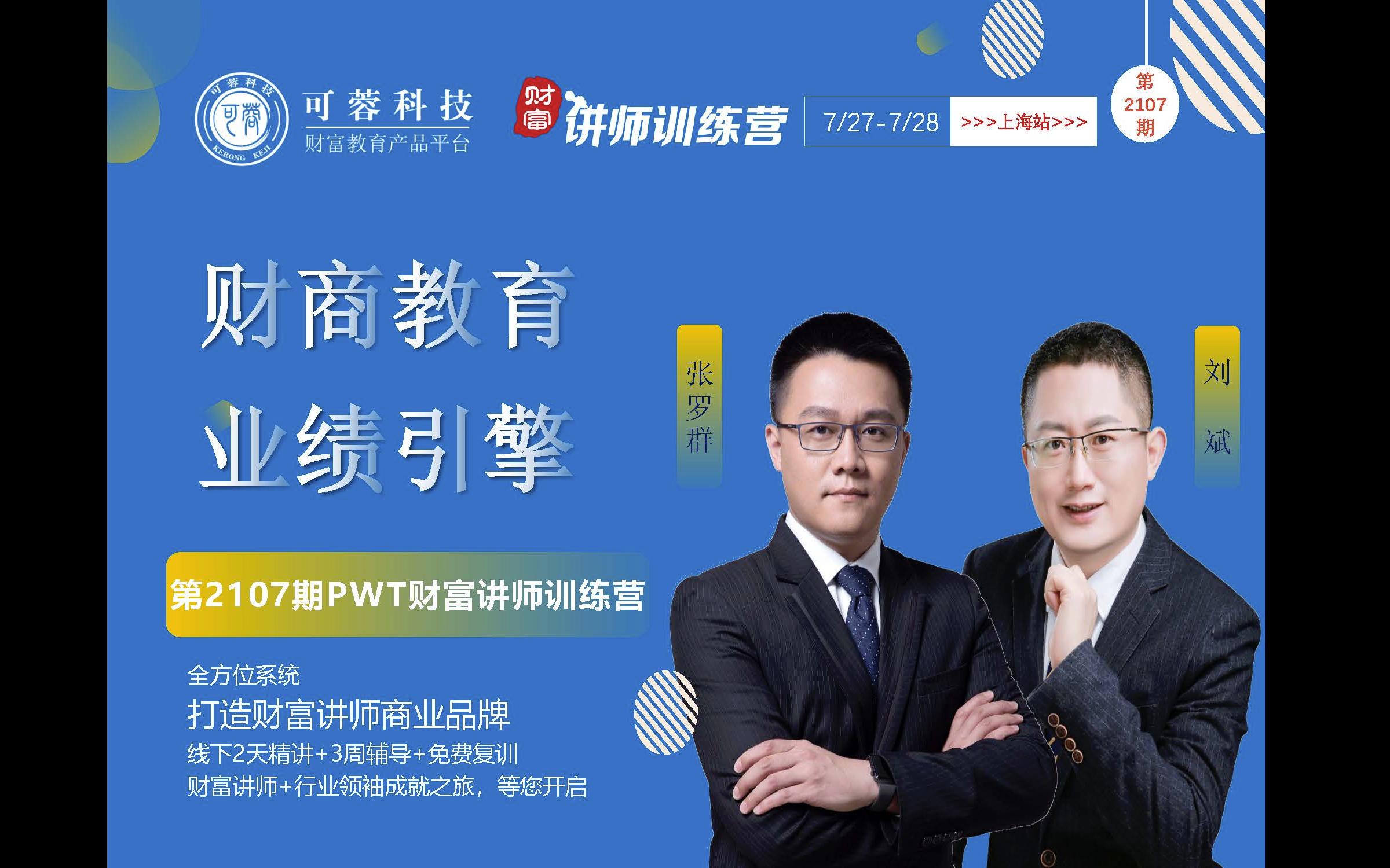 第2107期PWT财富讲师训练营-上海站