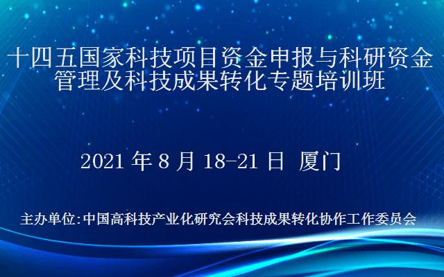 十四五国家科技项目资金申报与科研资金管理及科技成果转化专题培训班(8月厦门)