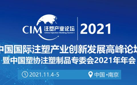 2021中国国际注塑产业创新发展高峰论坛暨中国塑协注塑制品专委会2021年年会