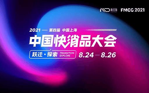 2021(第四届)中国快消品大会