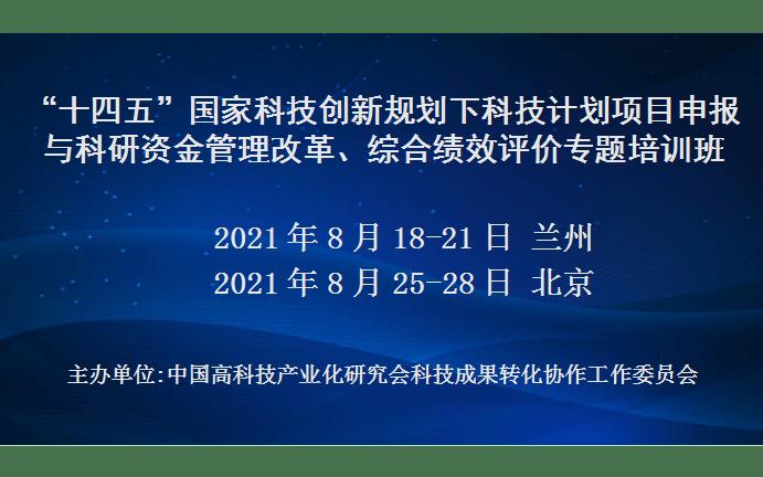 """""""十四五""""国家科技创新规划下科技计划项目申报与科研资金管理改革、综合绩效评价专题培训班(8月北京)"""