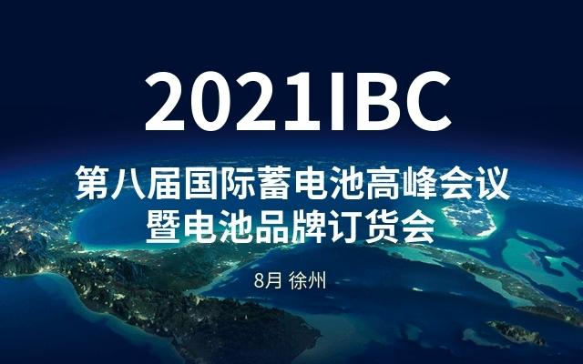 2021IBC洲际传媒第八届国际蓄电池高峰论坛暨电池品牌展