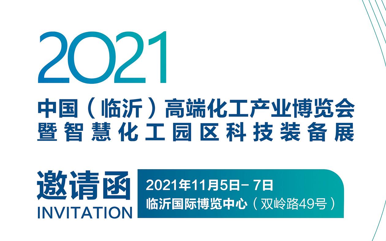 2021中国(临沂)高端化工产业博览会暨智慧化工园区科技装备展