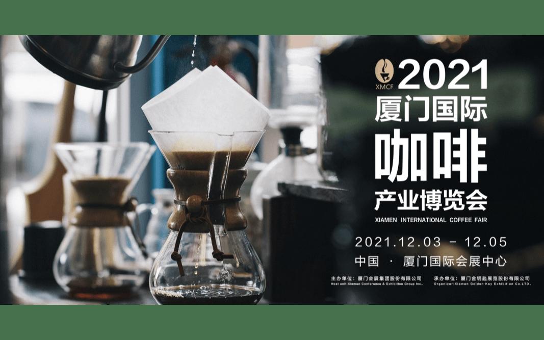 2021厦门国际咖啡产业博览会