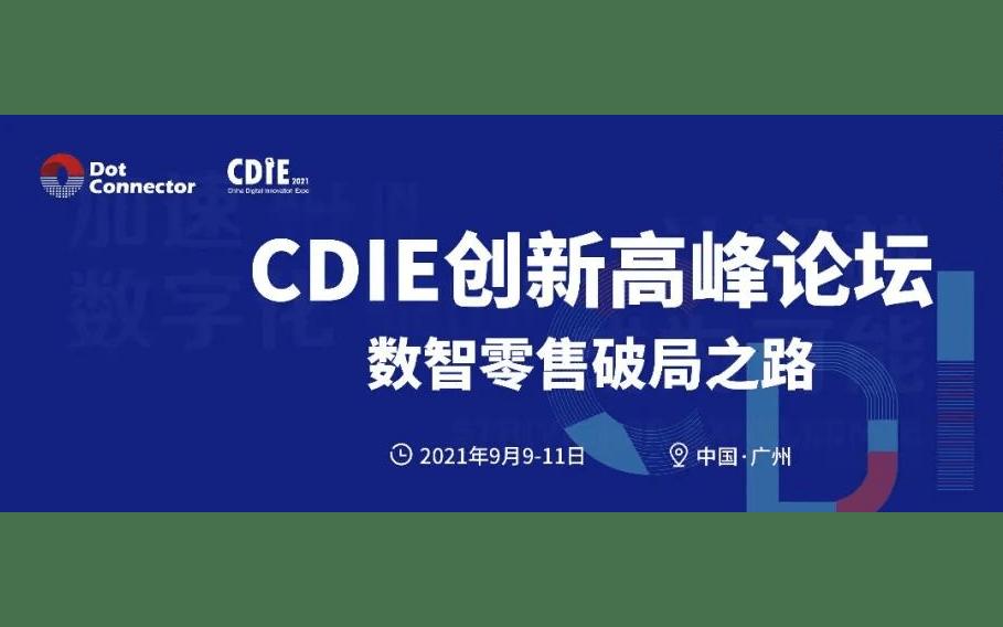 CDIE零售快消数字化创新高峰论坛 · 广州站