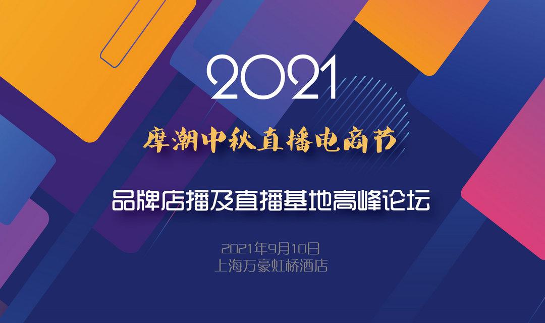 2021品牌店播及直播基地高峰論壇