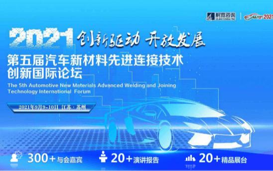 """AWT2021""""第五届汽车新材料先进连接技术创新国际论坛"""""""