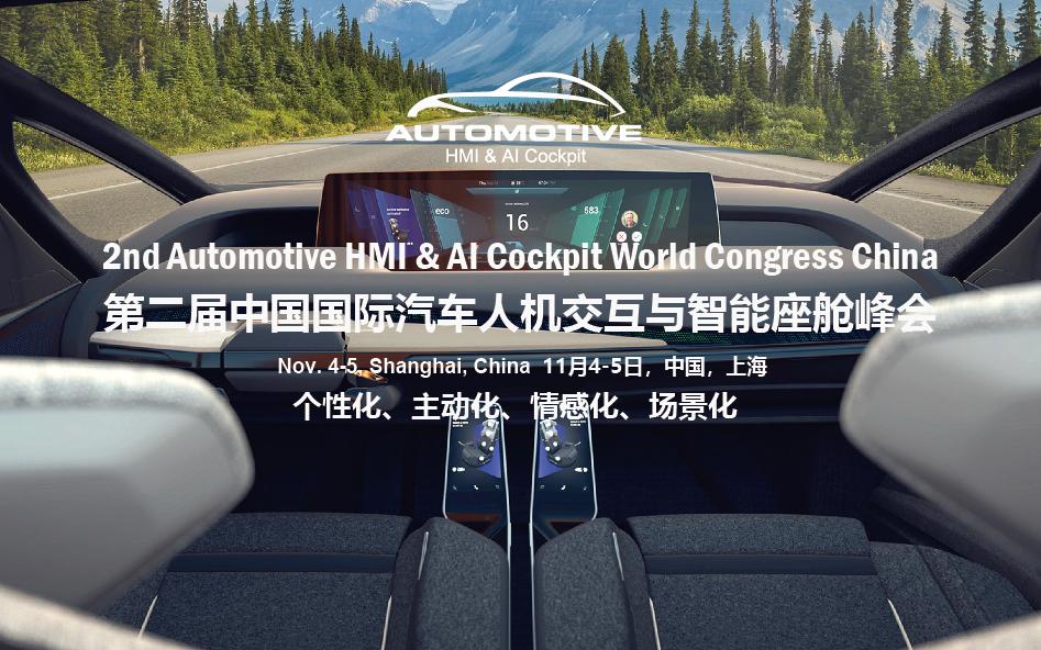第二届中国国际汽车人机交互与智能座舱峰会2021