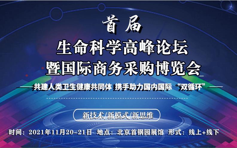 首届生命科学高峰论坛暨国际商务采购博览会
