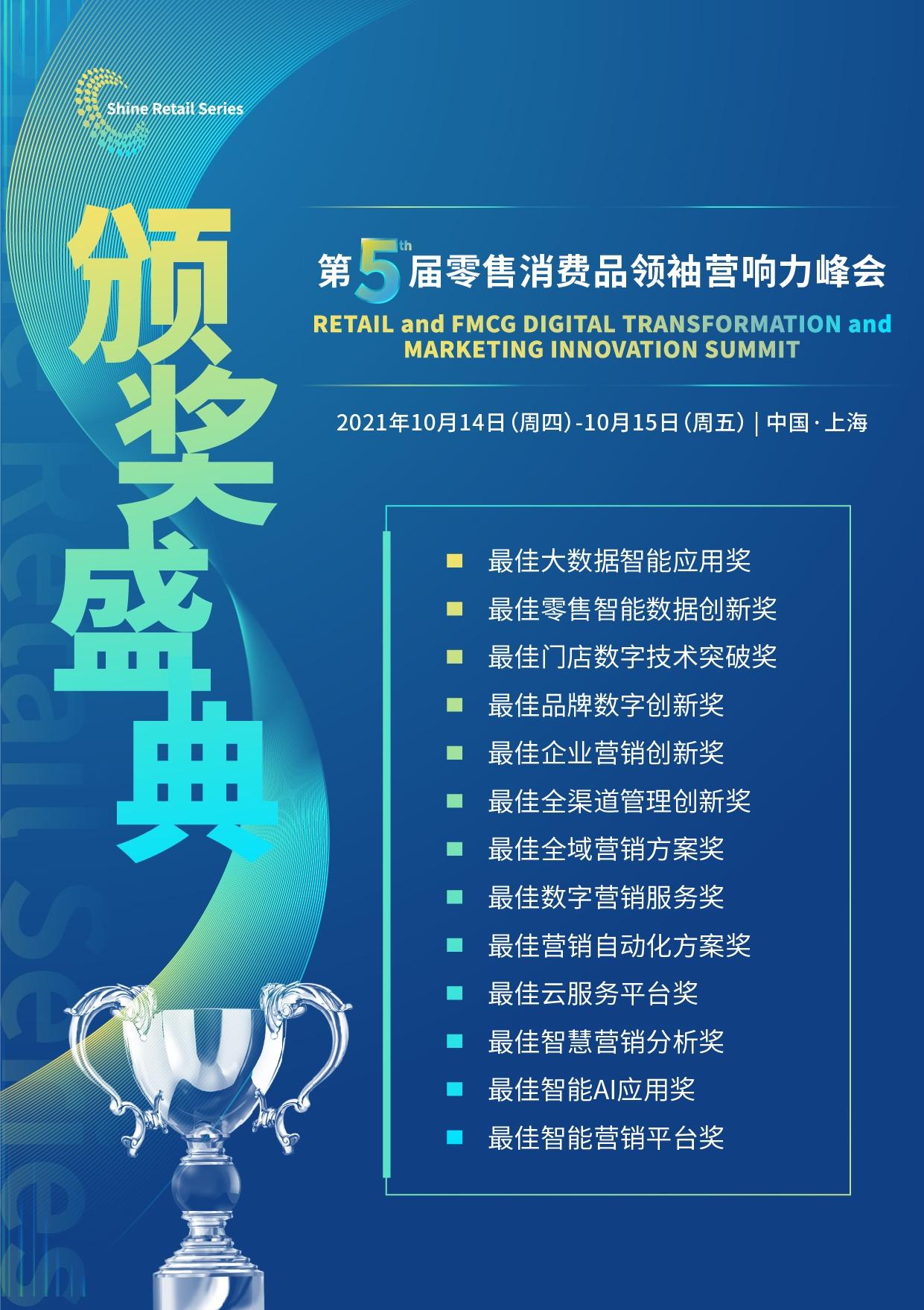 第五届零售消费品领袖营响力峰会