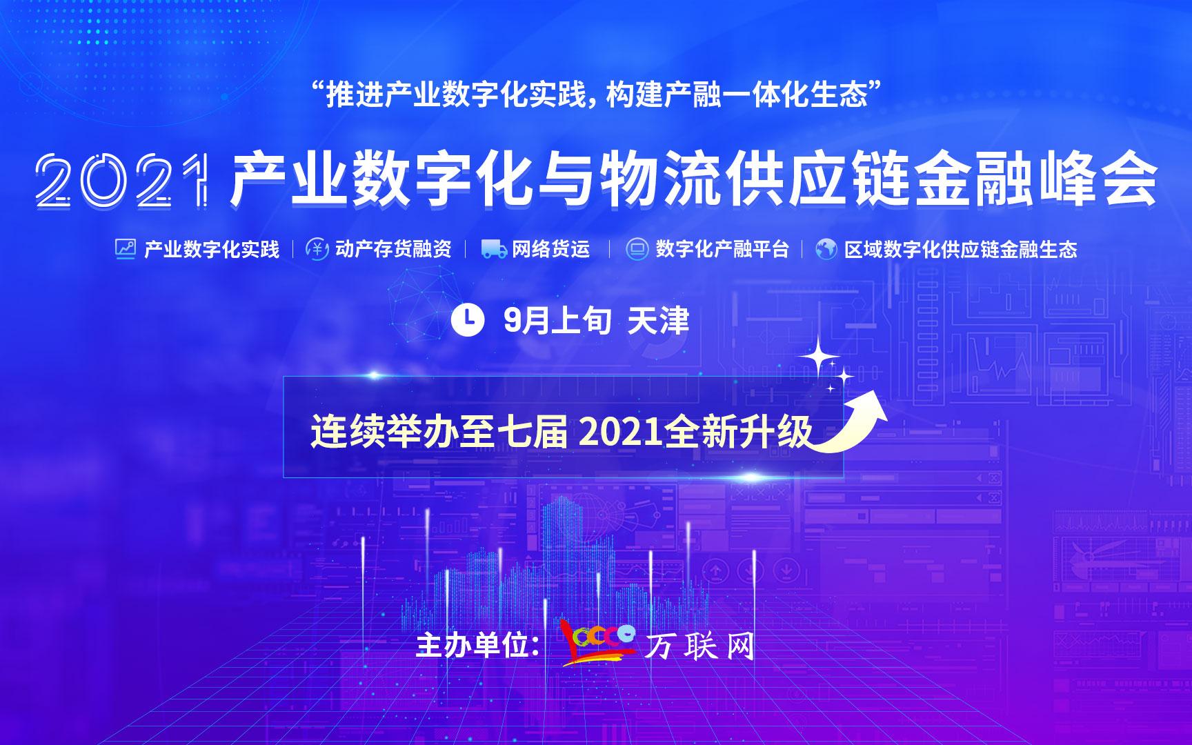 2021产业数字化与物流供应链金融峰会