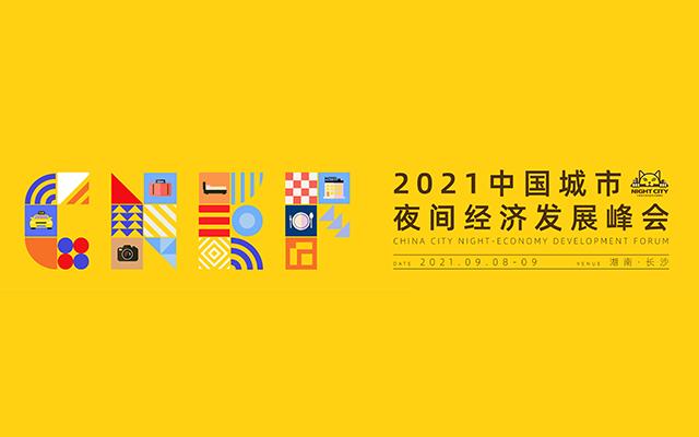 2021CNEF中国城市夜间经济发展峰会