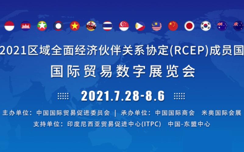 2021年区域全面经济伙伴关系协定(RCEP)成员国国际贸易数字展览会