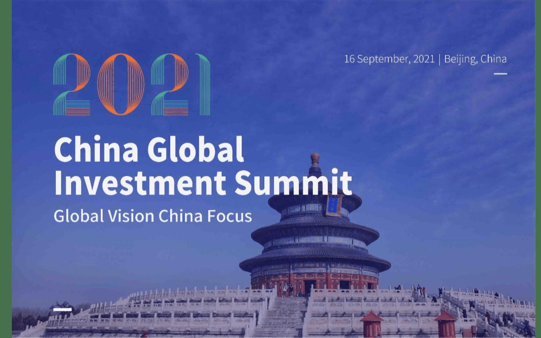 中国全球投资峰会2021北京