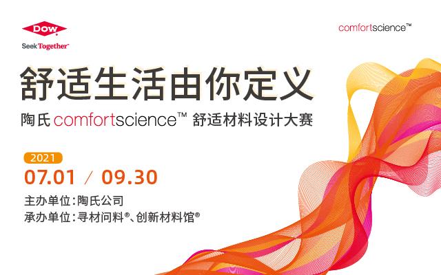 2021陶氏舒适科技ComforScience™创意与设计大赛