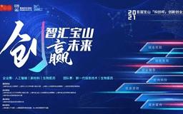 """2021首届宝山""""科创杯""""创新创业大赛"""